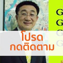 Sopon Pornchokchai