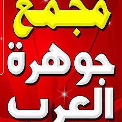 مجمع جوهره العرب حي الوفاء