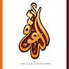 الدعوة الإسلامية eld3wah