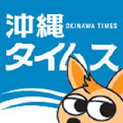 沖縄タイムス公式動画チャンネル