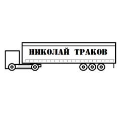 Николай Траков