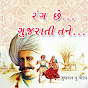 Rang Chhe Gujarati Tane