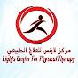 مركز لايتس للعلاج الطبيعي