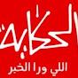 El7ekaya الحكاية