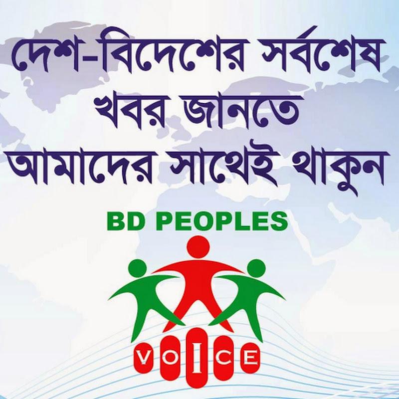 BD Peoples Voice
