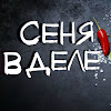 СЕНЯ В ДЕЛЕ