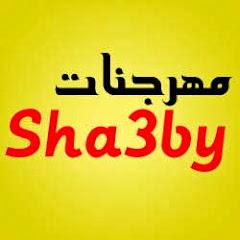 Sha3by مهرجنات
