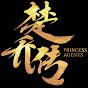 特工皇妃楚乔传 Princess Agents