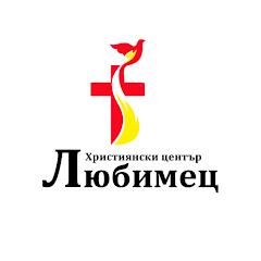 Християнски Център Любимец