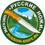 Магазин Русские Ножи