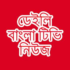 Daily Bangla TV News