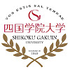 四国学院大学 Shikoku Gakuin University