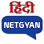 Hindi NetGyan