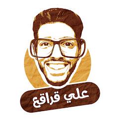Ali Qaraqe علي قراقع