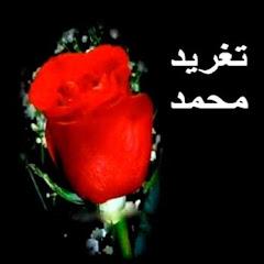 تـغريد محمد