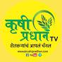 Krushi Pradhan TV
