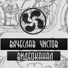 Вячеслав Чистов