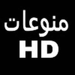 منوعات HD