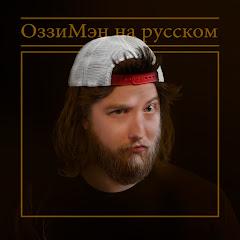 Ozzy Man Russian