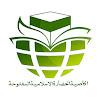 أكاديمية الحضارة الإسلامية المفتوحة