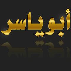 قناة أبو ياسر للتقنية