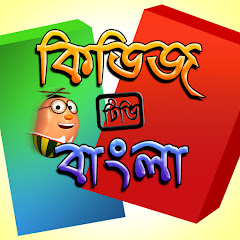 Kiddiestv Bangla