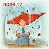 ПОЛЯ TV