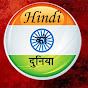 Hindi Ki Duniya