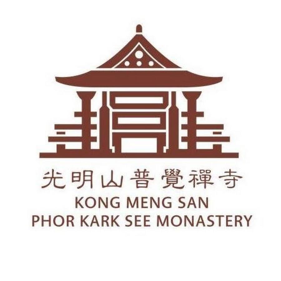 Kong Meng San Phor Kark See Monastery 光明山普覺禪寺