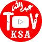 قناة عبدالله KSA