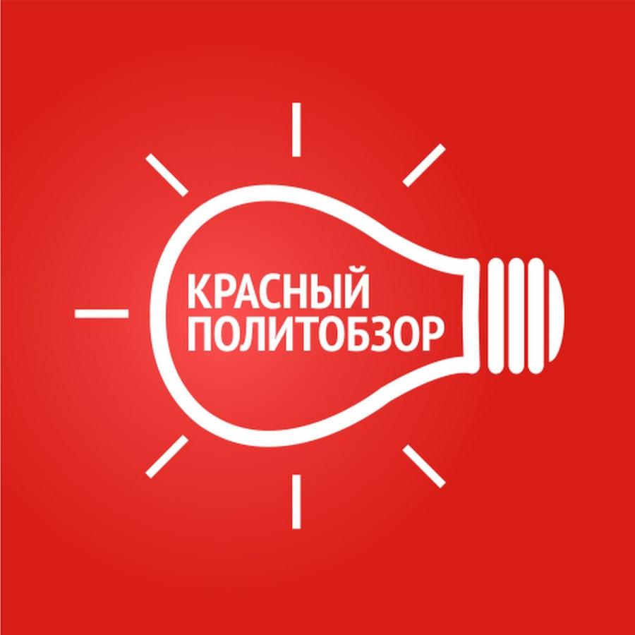 Картинки по запросу Красный ПолитОбзор картинки