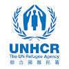 UNHCR HK聯合國難民署