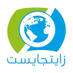 Zeitgeist in Arabic