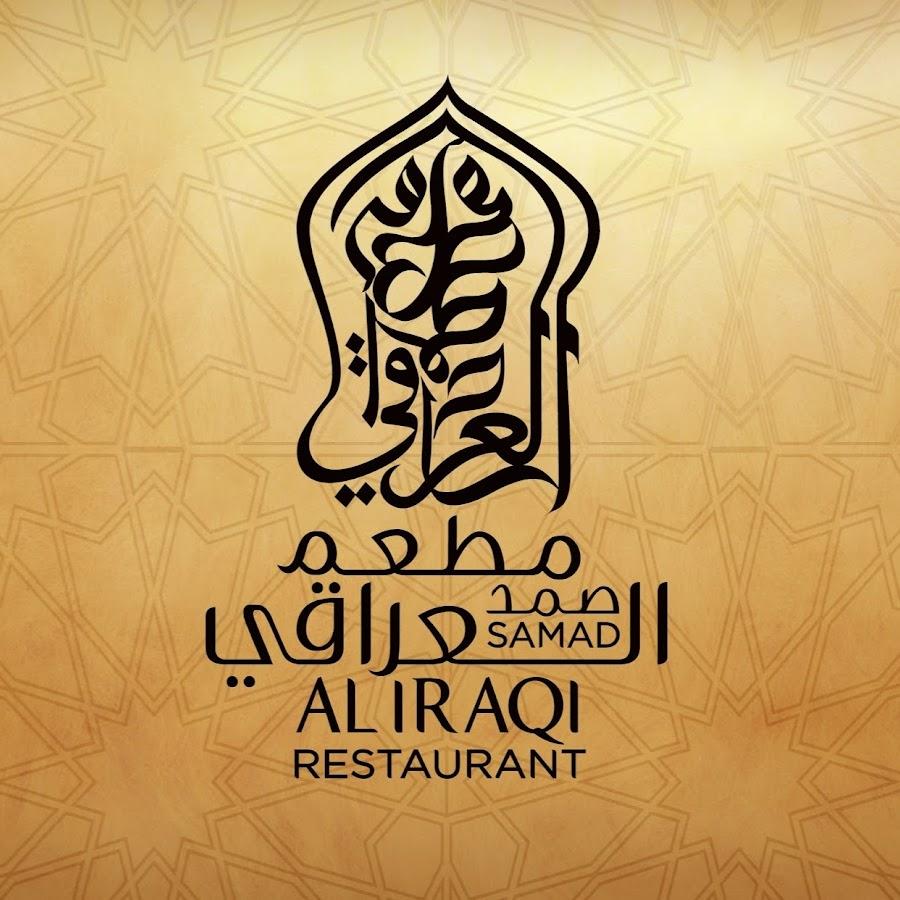 Image result for ماليزيا مطعم صمد العراقي