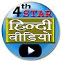 4th STAR हिन्दी वीडियो