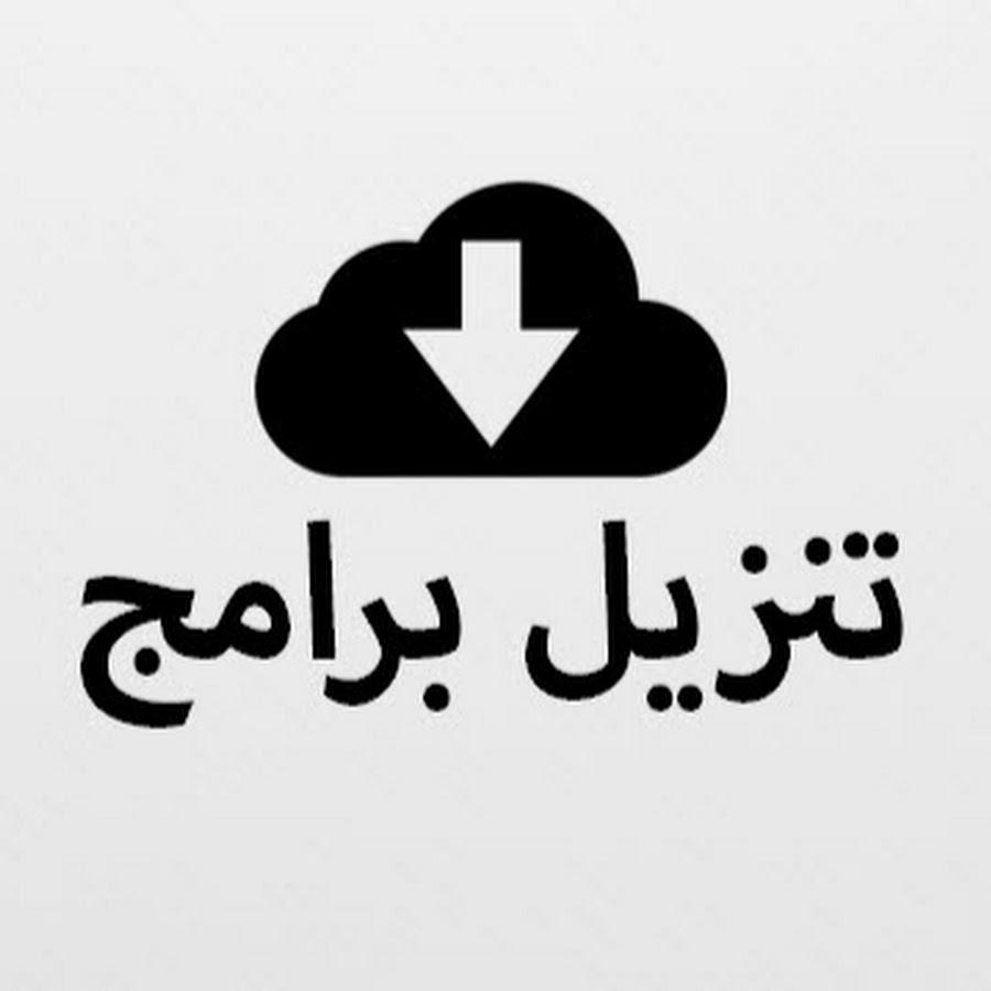 تحميل برنامج يوتيوب للكمبيوتر عربي مجانا برابط مباشر