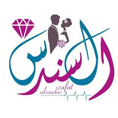السندس للزفات - alsondus_zafat