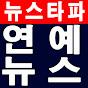 유명인 뉴스 - 24/7