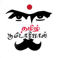 Tamil Tutorial