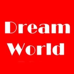 드림월드Dream World