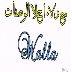 مع ولاء احلا الوصفات Walla