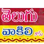Telugu Vaakili