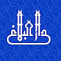 دار البلاغ Daralbalagh