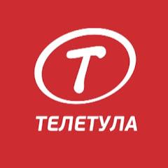 ТелеТула