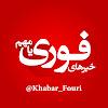 Khabar_Fouri خبر فوری