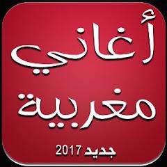 أفضل أغاني مغربية و عالمية