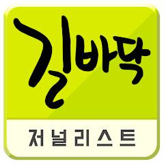 길바닥저널리스트