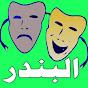 فرقة البندر للمسرح الكوميدي