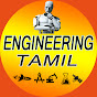 ENGINEERING TAMIL