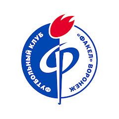 ФК Факел Воронеж